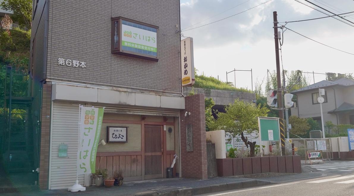 秋葉小中学校ピンク門のすぐ横